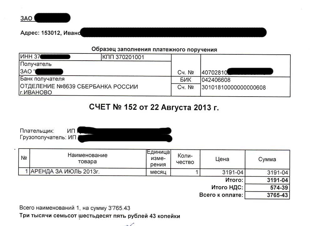образец заполнения счет на оплату для ип - фото 7